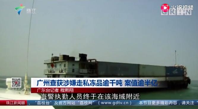 广东海警查获1000吨走私冻品 该批冻品主要来源欧美国家