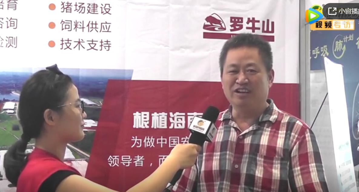 江西猪业博览会期间专访海南罗牛山万长华先生