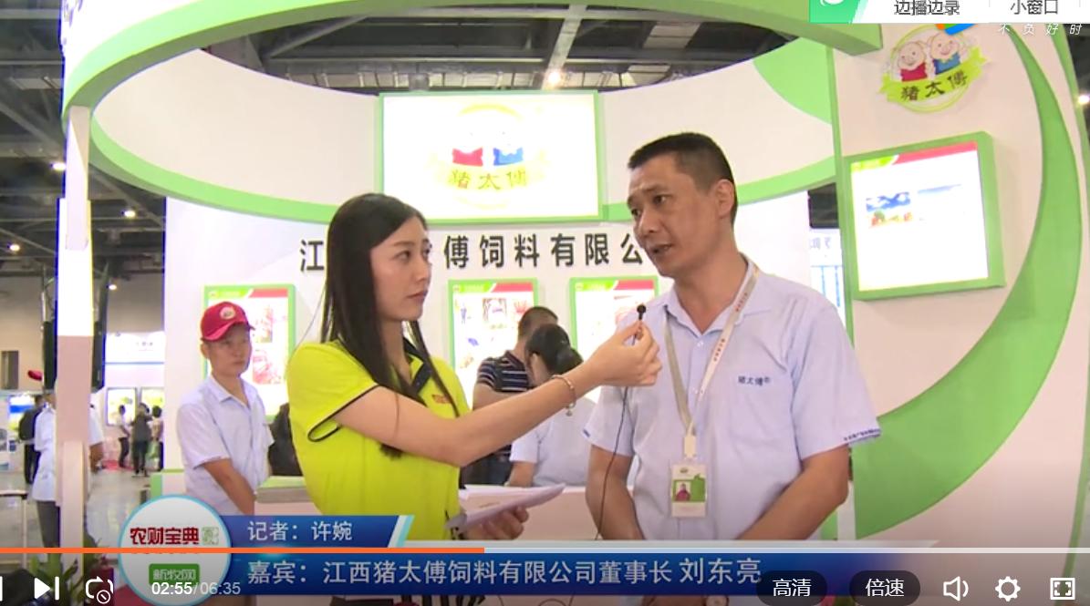 访谈江西猪太傅饲料有限公司董事长刘东亮