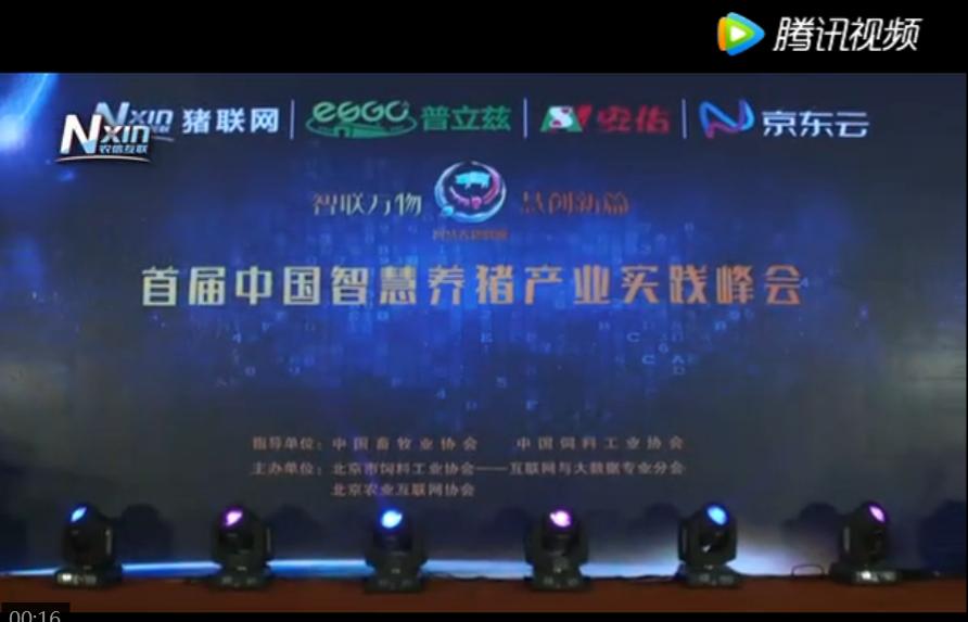 首届中国智慧养猪产业实践峰会成功举办,智慧养猪联盟正式成立