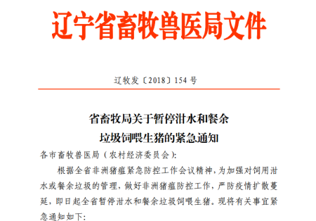 辽宁畜牧兽医局:即日起全省暂停泔水和餐余垃圾饲喂生猪