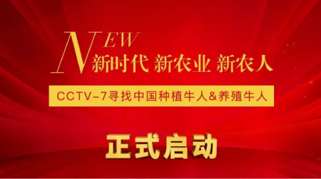 """2018 CCTV-7""""寻找中国种植牛人&养殖牛人""""大型活动正式启动"""