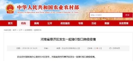 农业农村部:郑州现猪O型口蹄疫疫情,已处理173头病猪