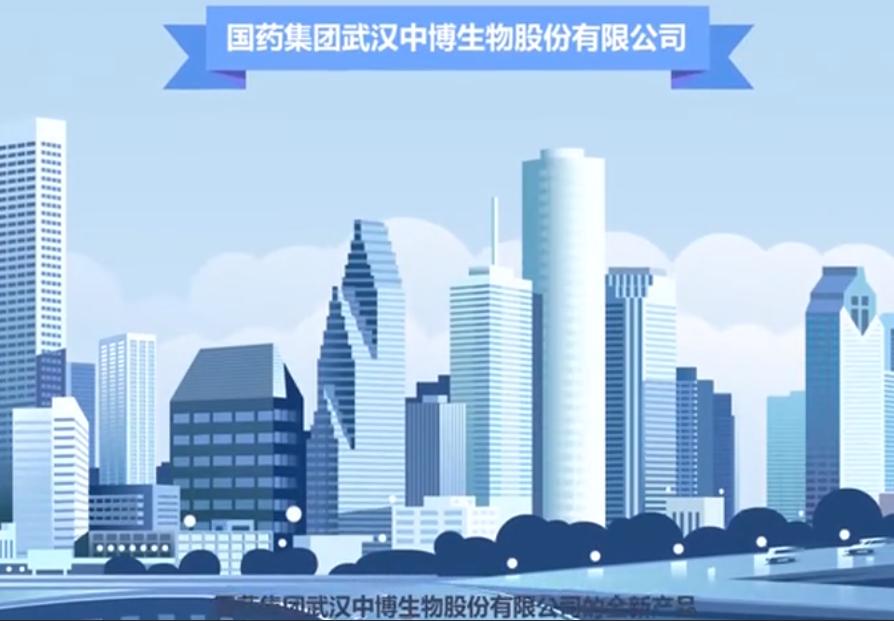 国药集团--武汉中博生物股份有限公司之圆环力康篇