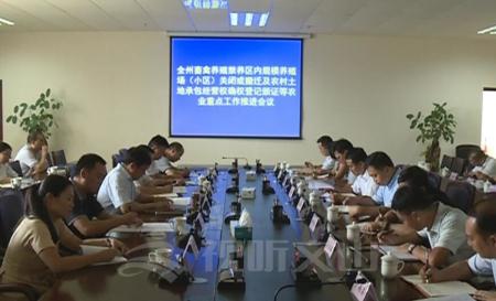 云南文山州禁养区猪场关闭搬迁工作于9月底完成