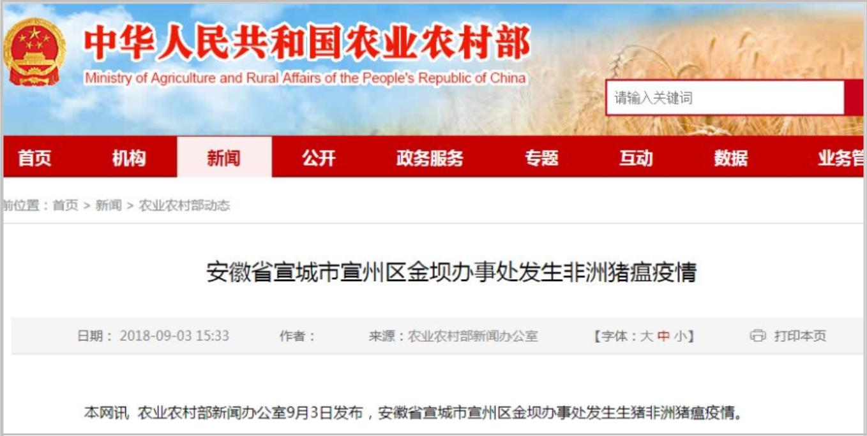 疫情猛如虎!安徽省宣城市宣州区金坝办事处发生非洲猪瘟疫情