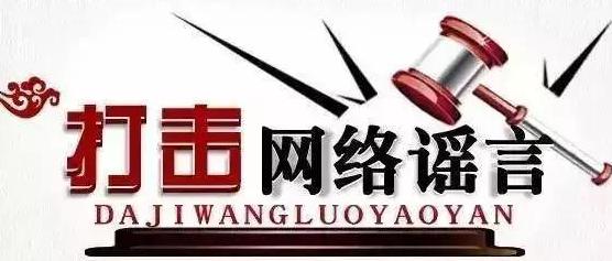 因散布猪瘟不实信息,江苏宜兴一女子被依法查处