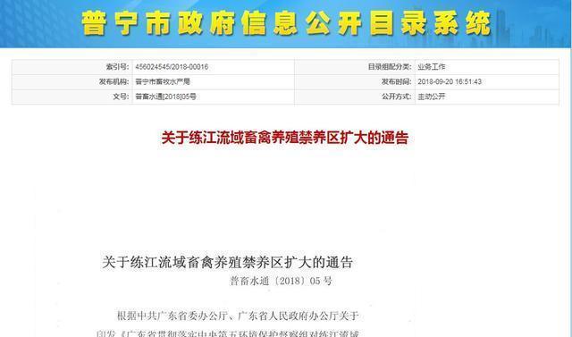 禁养区扩大?11月底前,广东普宁部分区域养殖户将被关停或搬迁!