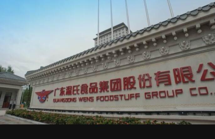 温氏:9月销售生猪214.51万头,收入33.67亿元