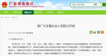 广东省农业厅发布通知 禁止从这18个省份调运生猪