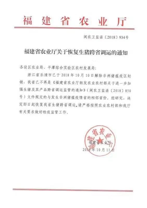 福建省恢复生猪跨省调运通知