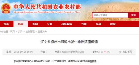 新增3起!辽宁省锦州、盘锦市发生非洲猪瘟疫情,死亡459头