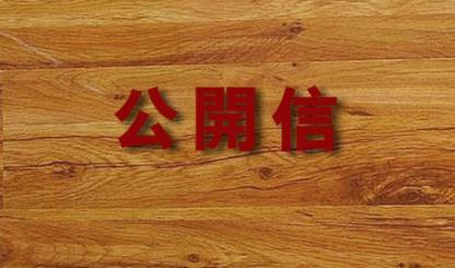 吉林畜牧局致全省生猪养殖场(户)的公开信