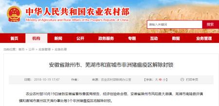 安徽省滁州市、芜湖市和宣城市非洲猪瘟疫区解除封锁