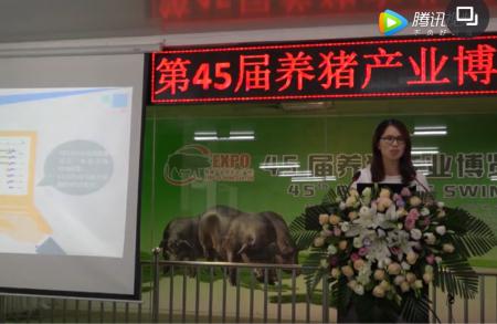李雪平-专题报告-第四十五届养猪产业博览会(广州)