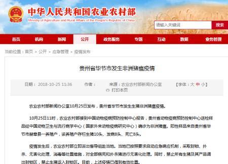 第47起!贵州省毕节市发生非洲猪瘟疫情