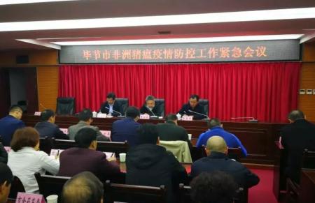 贵州省农委积极应对非洲猪瘟疫情
