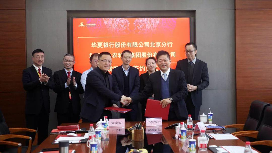 大北农集团获华夏银行20亿融资支持