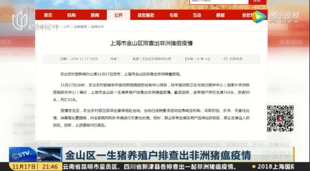 上海市金山区一生猪养殖户排查出非洲猪瘟疫情