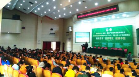 畜禽产业协同创新高峰论坛领航精准营养、提质增效、健康中国发展