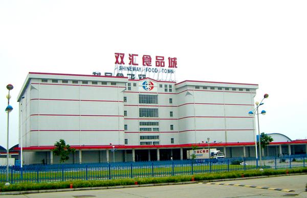 安徽省猪业协会组团赴芜湖双汇洽谈对接,搭建供销平台