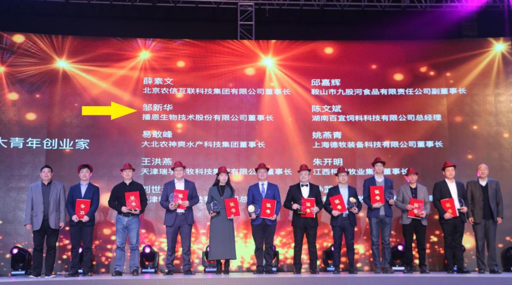 喜报:十大青年创业家、十大饲料及添加剂爆品奖,播恩又斩获两大重量级荣誉
