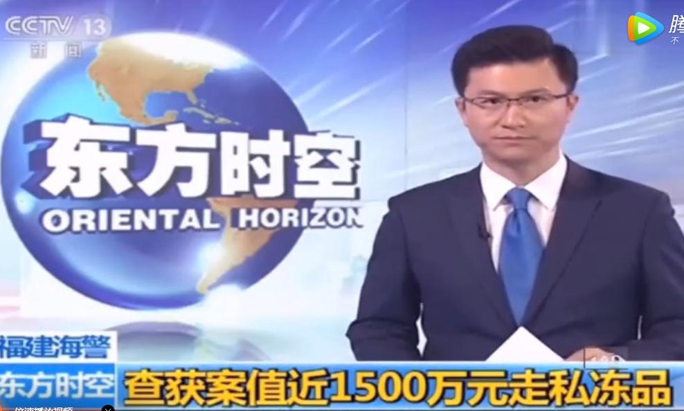 央视新闻福建海警在霞浦海域查获走私冻品600吨!