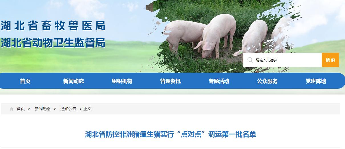 """湖北省防控非洲猪瘟生猪实行""""点对点""""调运第一批名单"""