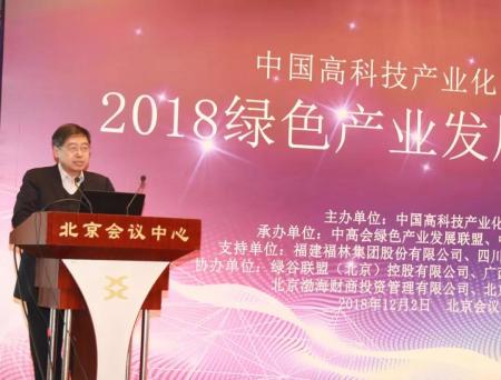 2018绿色产业发展高峰论坛在京举行