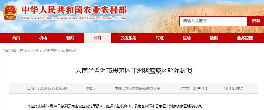 云南省普洱市思茅区非洲猪瘟疫区解除封锁