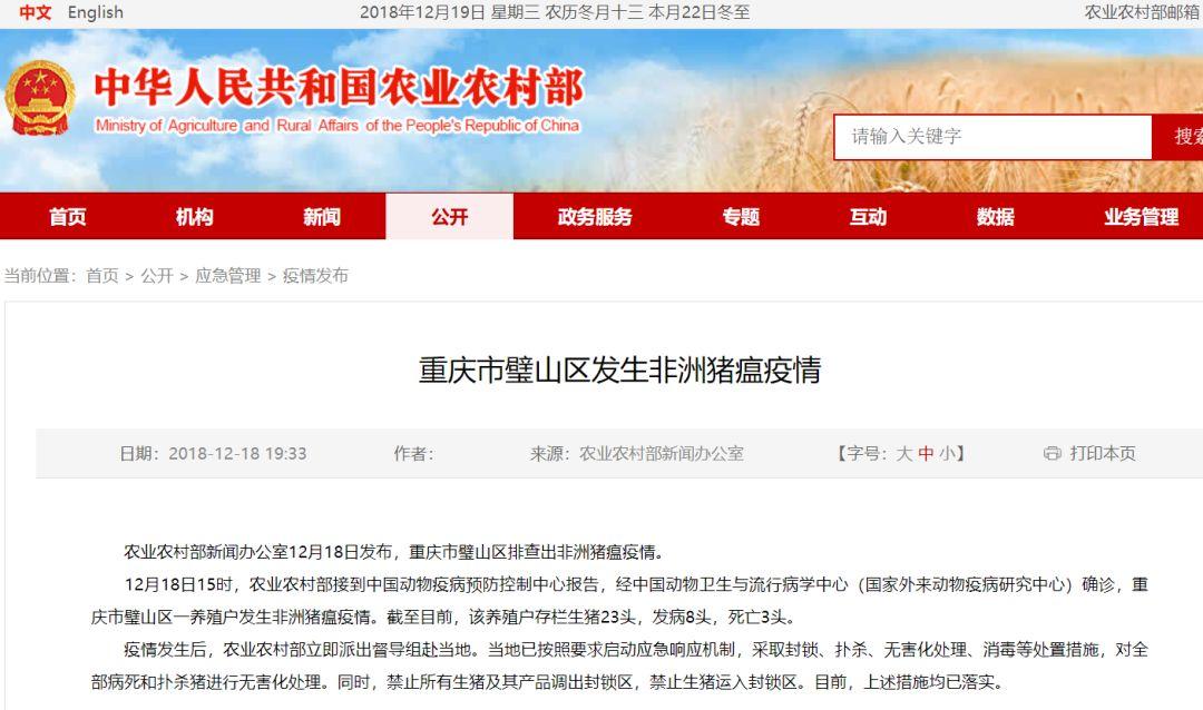 重庆第二例!重庆市璧山区发生非洲猪瘟疫情