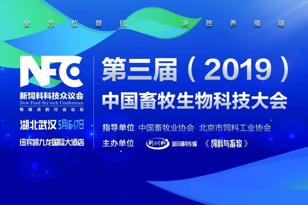 重磅!畜博论坛(2019) 暨第三届中国畜牧生物科技大会