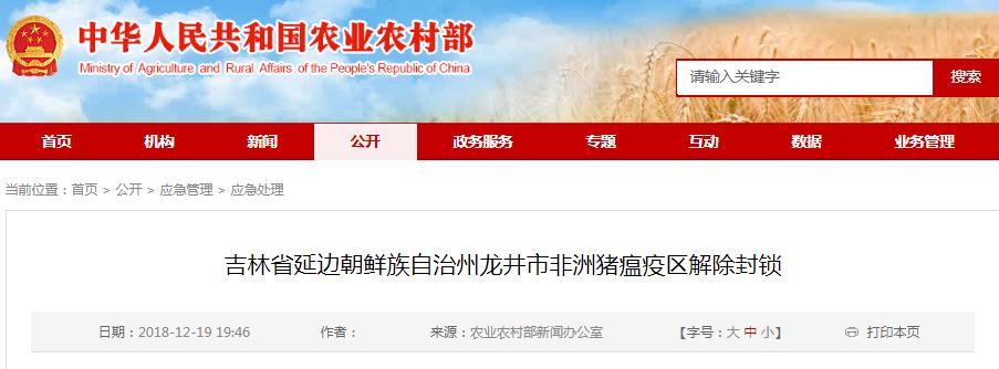 吉林省延边朝鲜族自治州龙井市非洲猪瘟疫区解除封锁