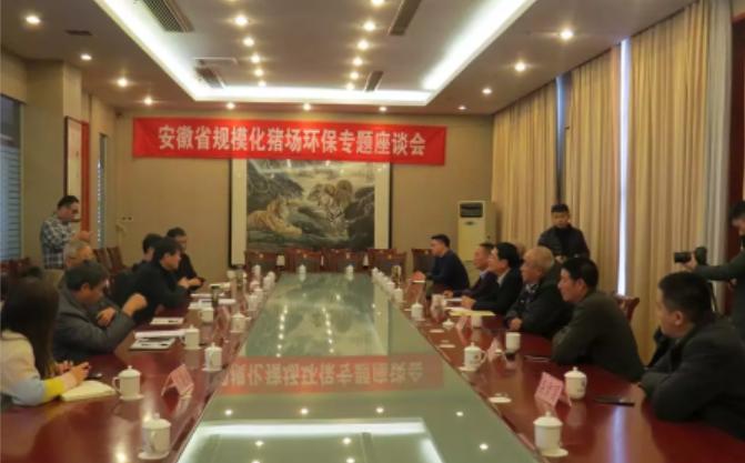 安徽省生态环保协会与安徽省猪业协会举行规模化猪场环保专题座谈会,助力猪场解决环保难题