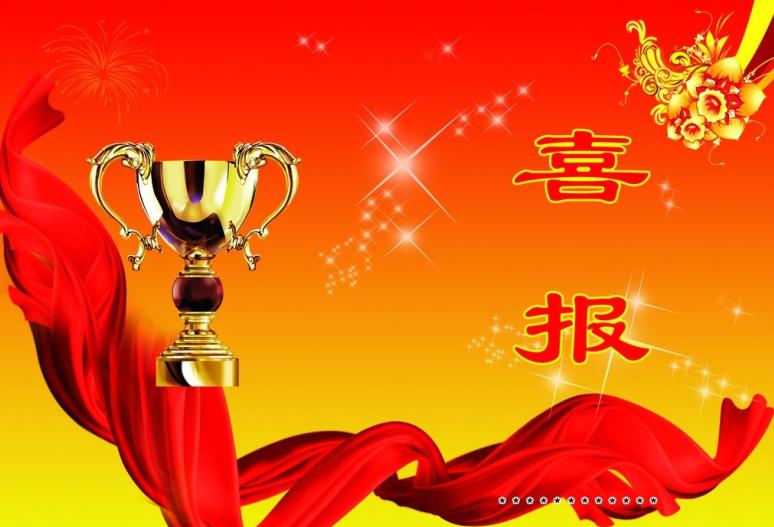 2018年度国家科技奖揭晓 养猪界斩获4奖项