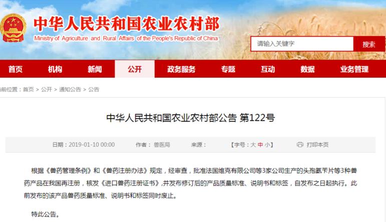 中华人民共和国农业农村部公告 第122号