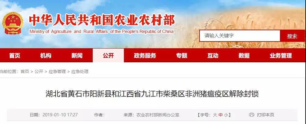 湖北省黄石市阳新县和江西省九江市柴桑区非洲猪瘟疫区解除封锁