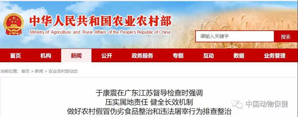 于康震在广东江苏督导检查时强调压实属地责任健全长效机制