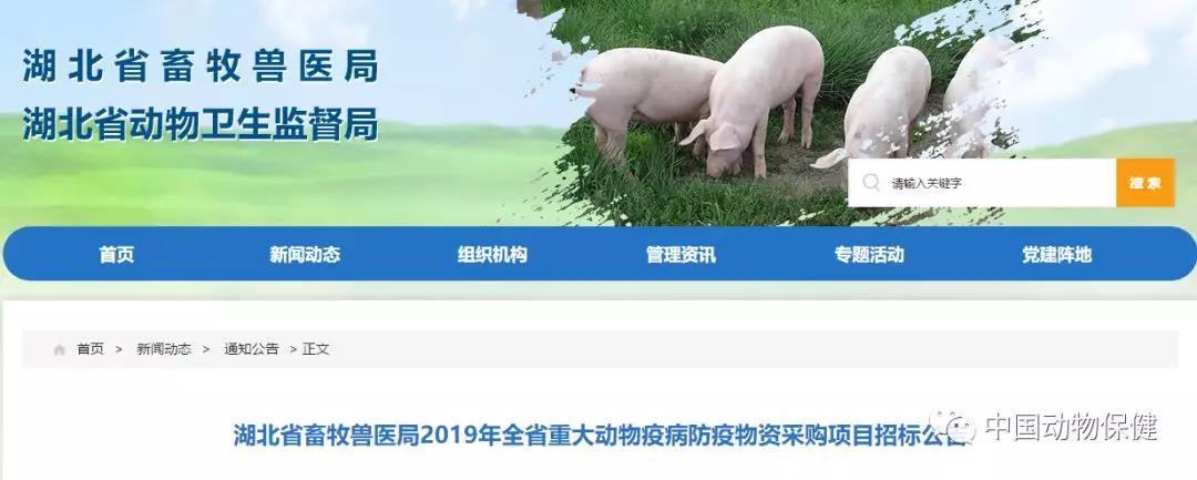 2.17亿!湖北省2019年重大动物疫病防疫物资采购项目招标