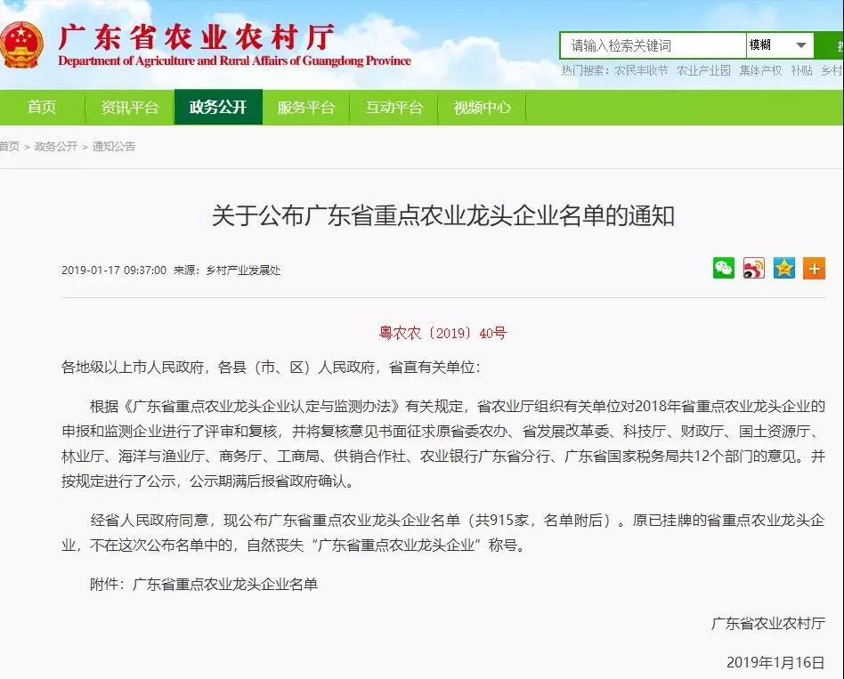 广东省重点农业龙头企业名单公布,温氏、大北农、永顺等多家知名企业上榜