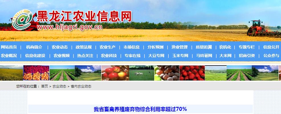 黑龙江畜禽养殖废弃物综合利用率超过70%