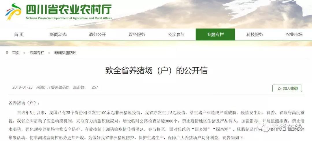 四川省农业农村厅致全省养猪场(户)的公开信