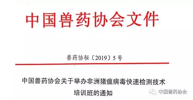 中国兽药协会举办非洲猪瘟病毒快速检测技术培训班的通知