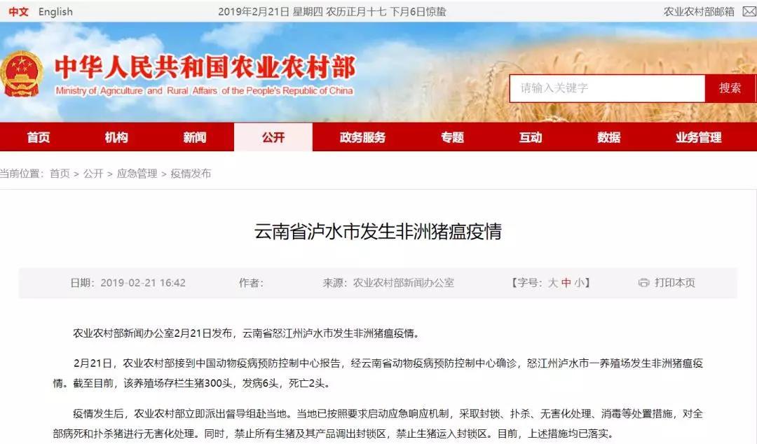 本周第三起,云南省泸水市发生非洲猪瘟疫情!