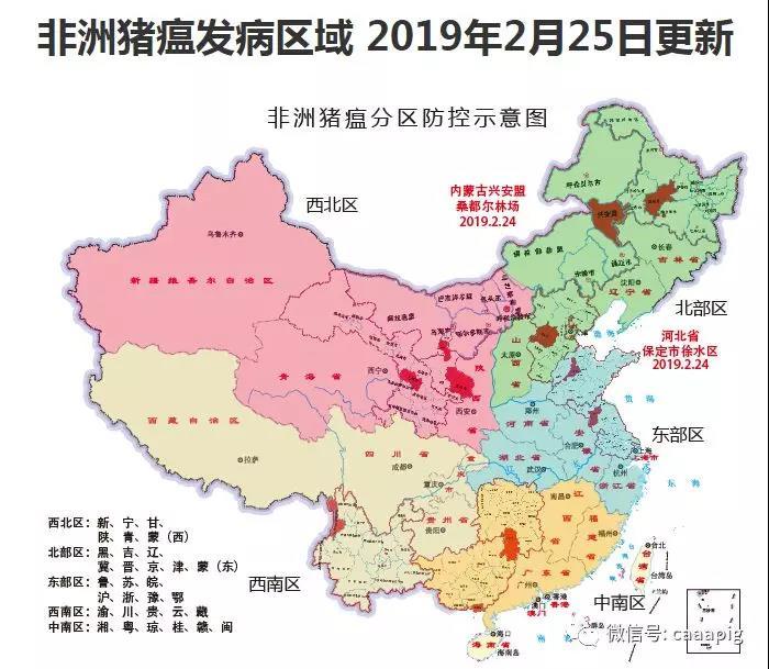 为防治非洲猪瘟疫情,中国将划分五大区域联防联控