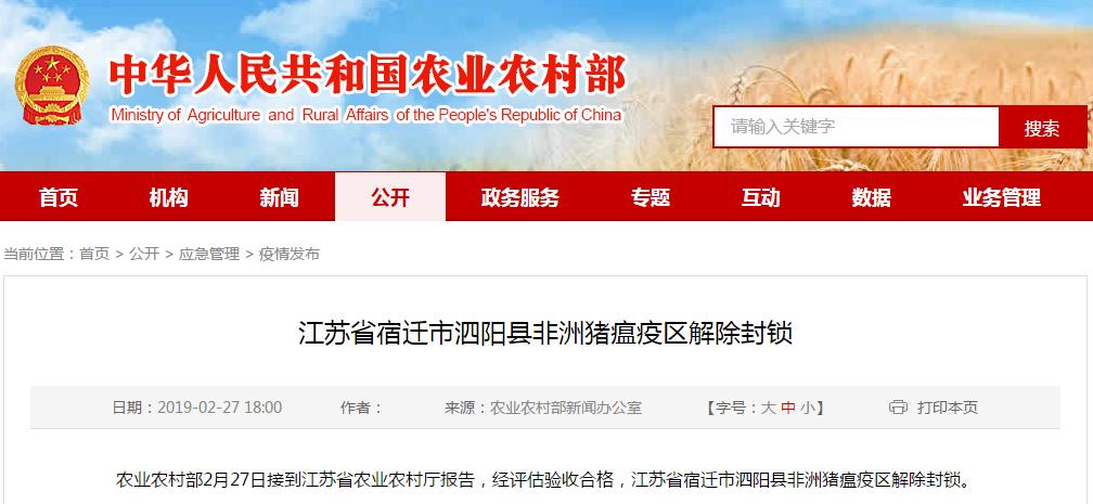 江苏省宿迁市泗阳县非洲猪瘟疫区解除封锁