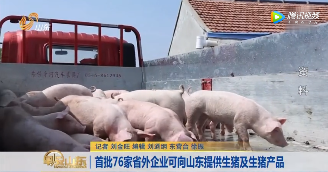 首批76家省外企业可向山东提供生猪及生猪产品