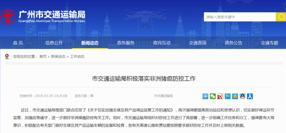 广州市交通运输局积极落实非洲猪瘟防控工作