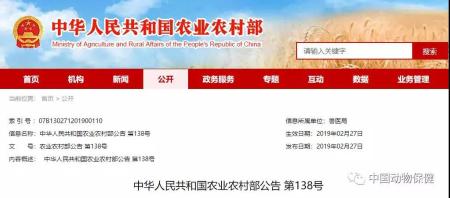 中国发布非洲猪瘟参考实验室、专业实验室和区域实验室名单