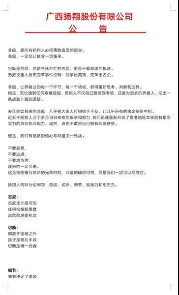 广西贵港发生非洲猪瘟,扬翔人:不妄想不逃避,决一死战